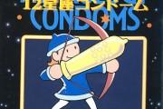 condom01