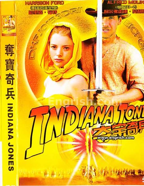 indina-jones