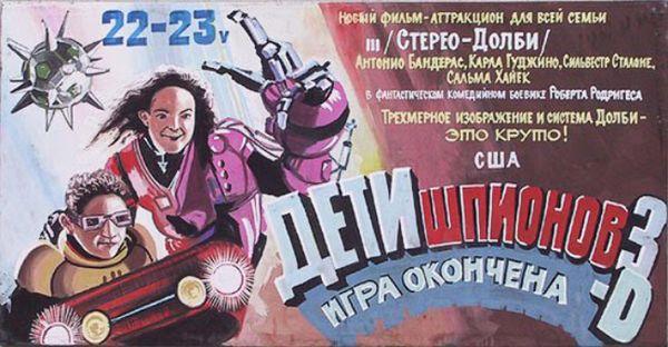 russian-movie-poster4_resultat
