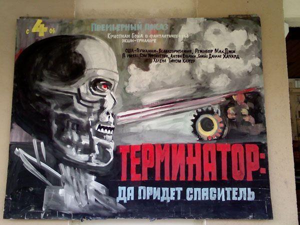 terminator_resultat