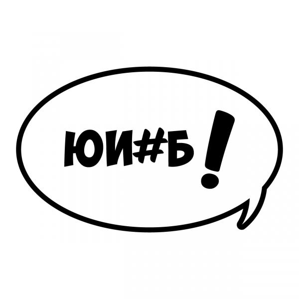 insultes_bd_belge-04