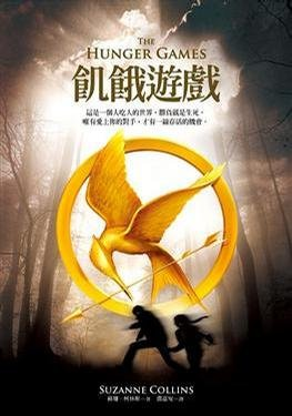 Hunger-Games-Chinese-Cover